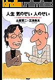 人生 気のせい 人のせい ツチヤ教授、代々木駅前の精神科医と語る