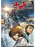 宇宙戦艦ヤマト2202 愛の戦士たち 第二章(セル版)