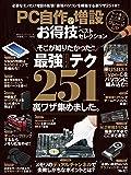 【お得技シリーズ075】PC自作&増設お得技ベストセレクション (晋遊舎ムック)
