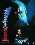 ファンハウス/惨劇の館≪最終盤≫ [Blu-ray]