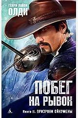 Побег на рывок. Книга 2.: Призраки Ойкумены (Азбука-фантастика) (Russian Edition) Kindle Edition