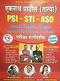 PSI-STI-ASO Sahayak Motor Vahan Nirikshak (AMVI-RTO) - 22nd Edition