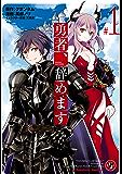 勇者、辞めます (1) (角川コミックス・エース)