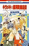 キラメキ☆銀河町商店街 5 (花とゆめコミックス)