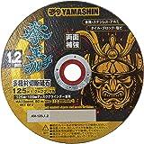 山真製鋸(Yamashin Seikyo) 多種材切断砥石 拳王 KM-125-1.2-10 マルチ 125x1.2mm 10枚入 10入