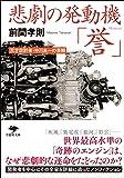 文庫 悲劇の発動機「誉」 (草思社文庫)