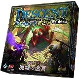 ディセント第2版 拡張セット 廃墟の迷宮 完全日本語版
