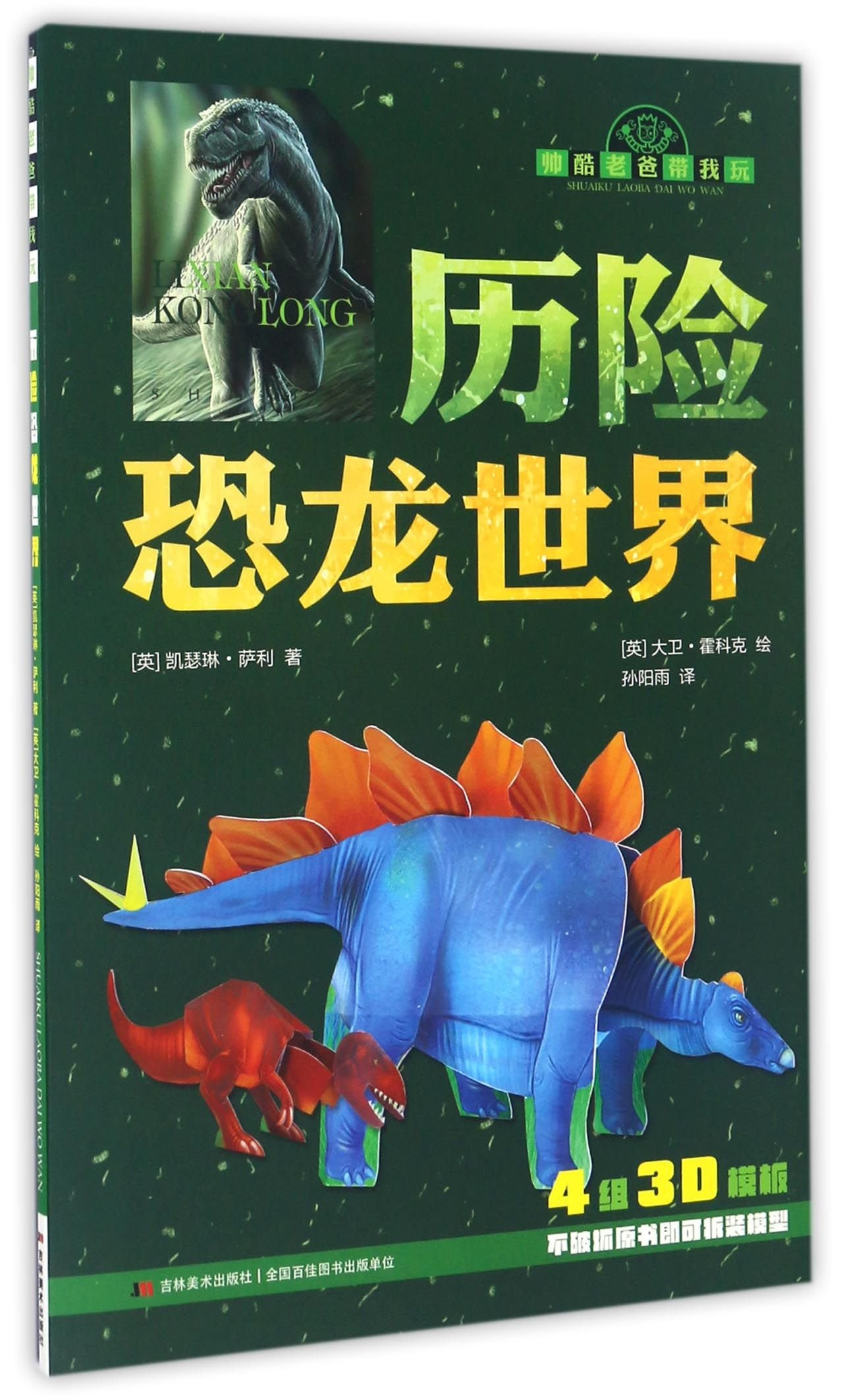 Adventures to the Dinosaur World (Chinese Edition) PDF