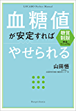 糖質制限完全マニュアル 血糖値が安定すればやせられる (文春e-book)