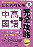 中高国語の完全攻略(2020年度版 専門教養 Build Up シリーズ) (専門教養Build Upシリーズ)