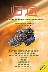 归途(《十六个日落》作者最新力作,读者导向型先锋硬科幻小说) (Chinese Edition) Kindle Edition