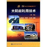 太阳能利用技术(第2版)