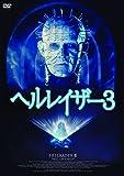 ヘルレイザー3(続・死ぬまでにこれは観ろ!) [DVD]
