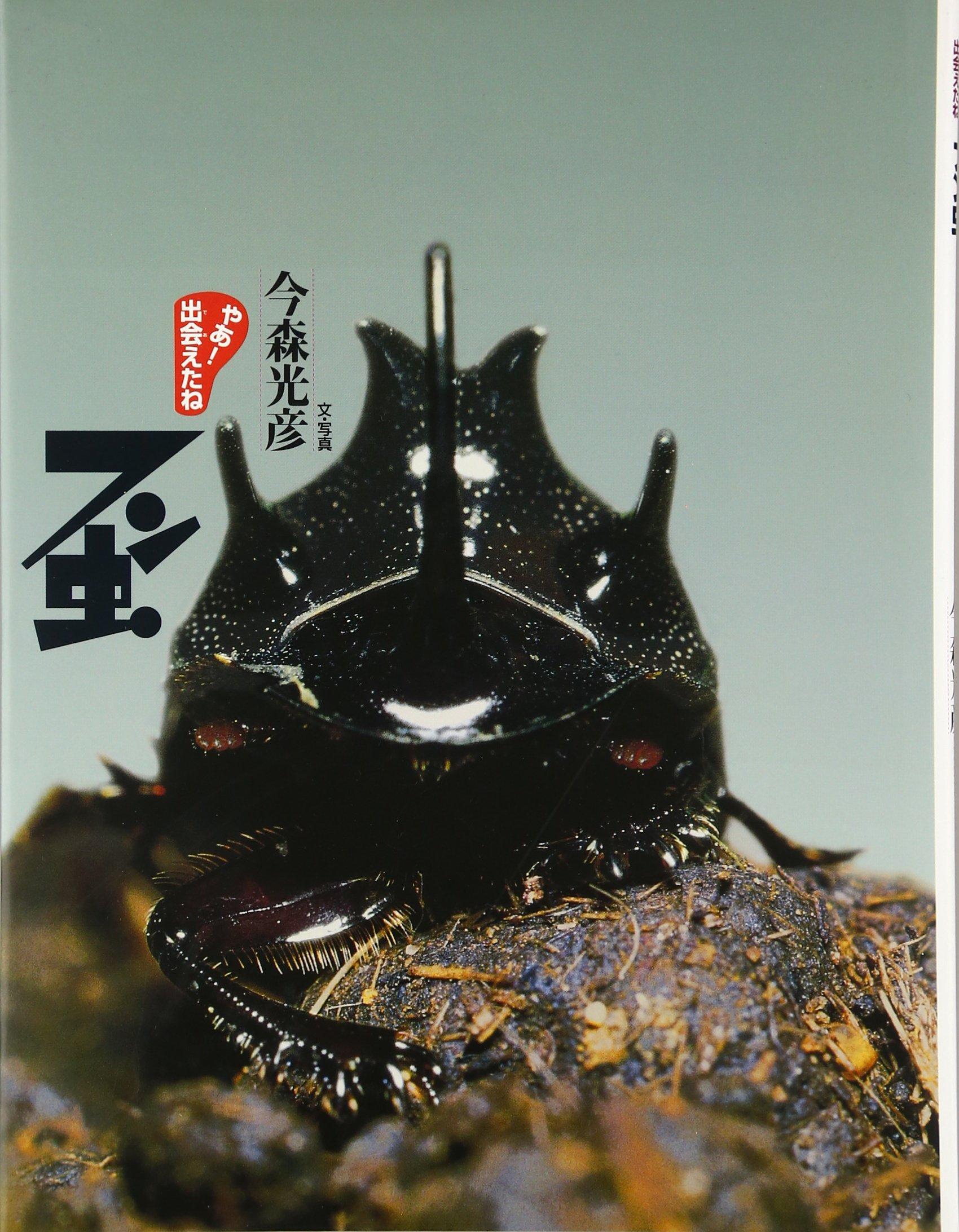 Download フン虫 (やあ! 出会えたね 5) pdf epub