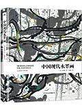 中国现代水墨画(精)