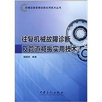 机械设备故障诊断实用技术丛书:往复机械故障诊断及管道减振实用技术