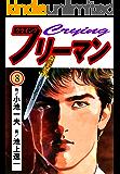 クライングフリーマン 8