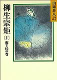 柳生宗矩(1) 鷹と蛙の巻 (山岡荘八歴史文庫)