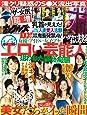 臨増ナックルズDX vol.19 (ミリオンムック)