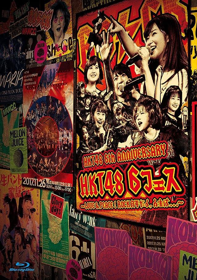 HKT48 6th ANNIVERSARY HKT48 6フェス ~LOVE&PEACE!ROCK周年だよ、人生は…~
