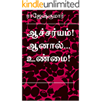 ஆச்சர்யம்! ஆனால்... உண்மை! (Tamil Edition)