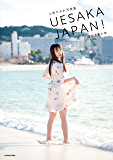 上坂すみれ写真集 UESAKA JAPAN! 諸国漫遊の巻 (カドカワデジタル写真集)