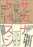 サカナ・レッスン 美味しい日本で寿司に死す