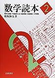 数学読本〈2〉簡単な関数/平面図形と式/指数関数・対数関数/三角関数