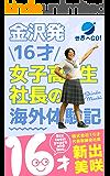 世界へGO!【金沢発】16才女子高校生社長の海外体験記