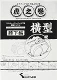 キタコ(KITACO) ボアアップキットの組み付け方 虎の巻 Vol.4.1 (腰下編) モンキー(MONKEY)/カブ系横型エンジン 00-0900008