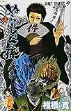 ぬらりひょんの孫 21 (ジャンプコミックス)