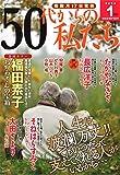50代からの私たち 2020年 01 月号 [雑誌]