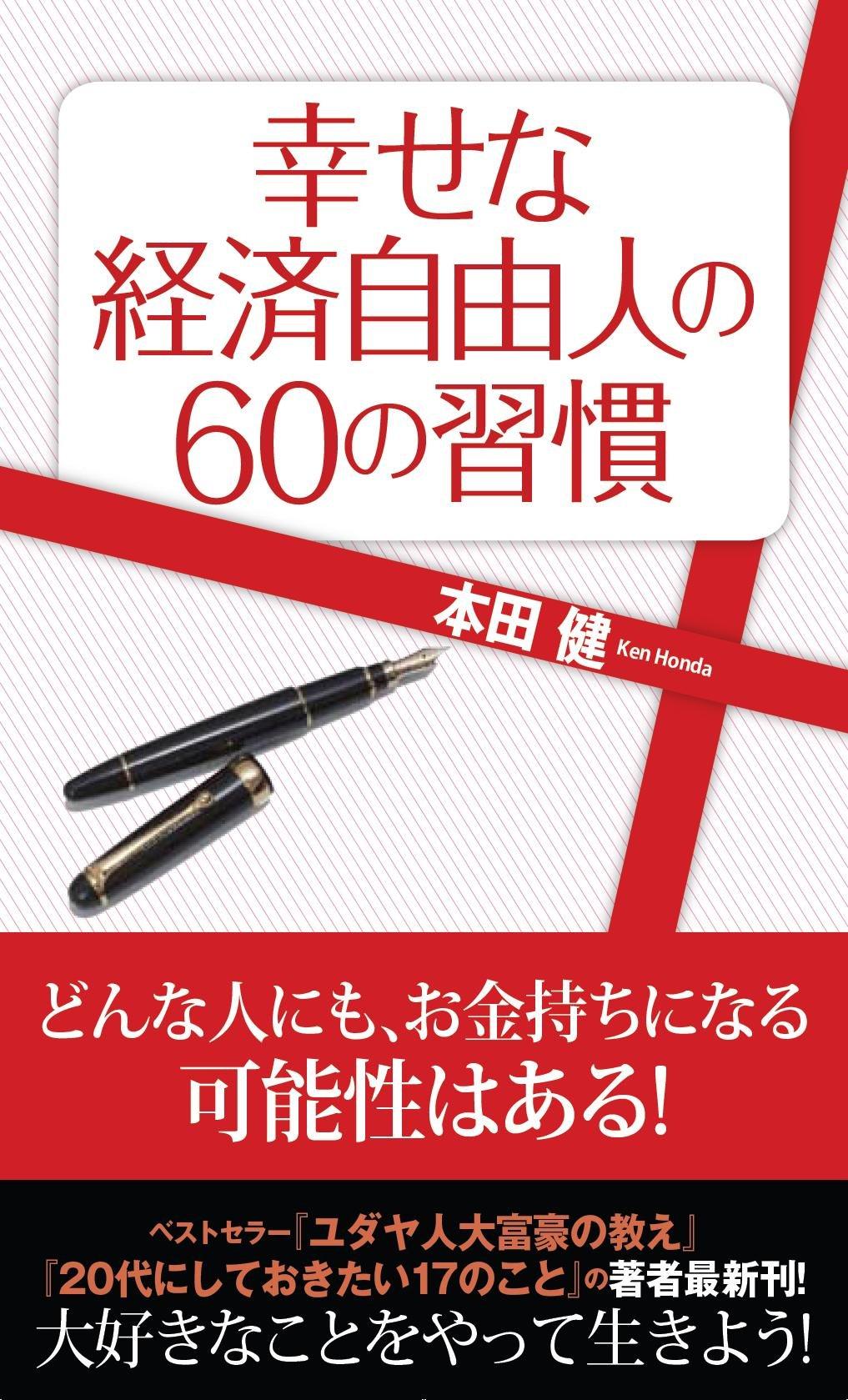 Download Shiawase na keizai jiyujin no rokuju no shukan. pdf epub