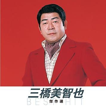 Amazon | 三橋美智也 傑作選(KIN...
