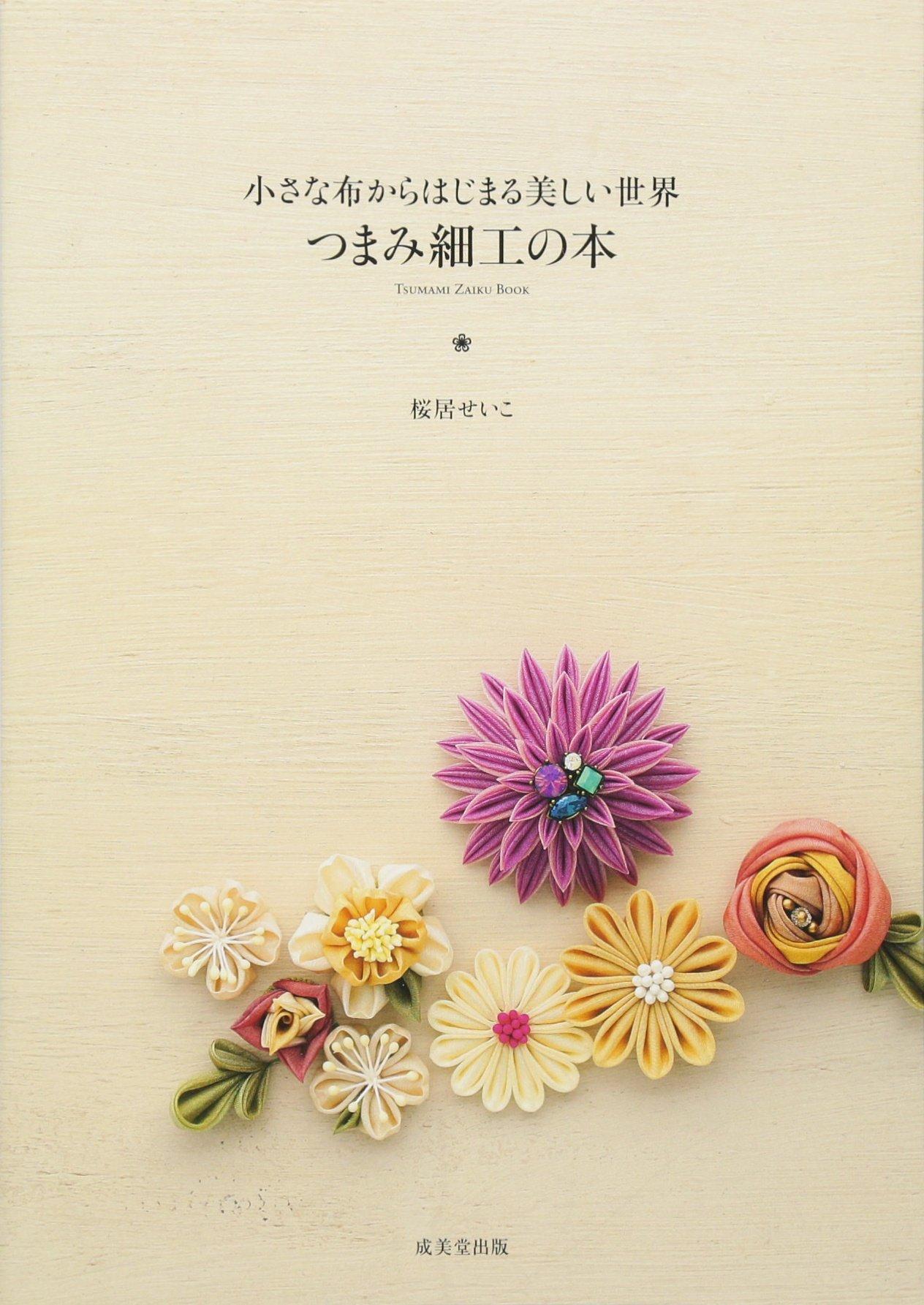 つまみ細工の本―小さな布からはじまる美しい世界 | せいこ, 桜居 |本 ...