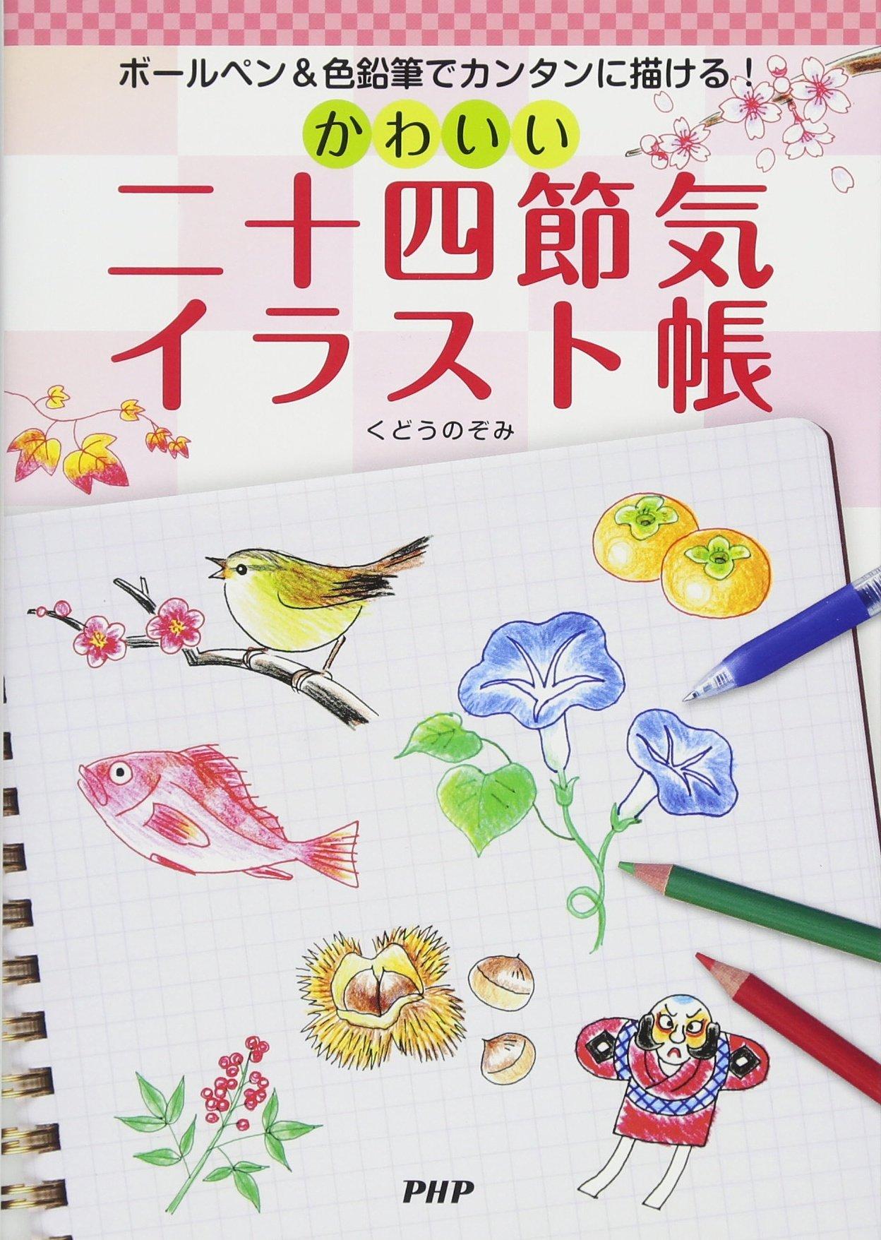 ボールペン&色鉛筆でカンタンに描ける! かわいい二十四節気イラスト帳 ...
