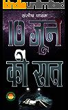 Dus June ki Raat (Vishal Saxena) (Hindi Edition)