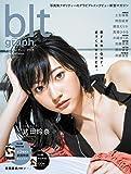 blt graph. vol.18 (TOKYO NEWS MOOK 616号)