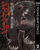 シャトゥーン~ヒグマの森~ 2 (ヤングジャンプコミックスDIGITAL)
