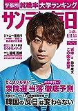 サンデー毎日 2019年 8/11 号【表紙:菅田将暉】