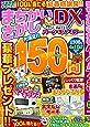 まちがいさがしパーク&ファミリーDX vol.11 2019年 02 月号 [雑誌]: まちがいさがしパーク 増刊