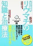 改訂新版 リウマチの知識と治療法 (専門医が教えるシリーズ)