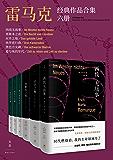 雷马克经典作品合集六册  (《西线无战事》同名电影摘得奥斯卡佳片及导演桂冠;作者雷马克是鲍勃·迪伦在诺贝尔文学奖获奖时致敬作家)
