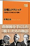 冷戦とクラシック 音楽家たちの知られざる闘い (NHK出版新書)