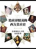 给商界精英的西方美术史(一本包打天下的极简艺术史,浓缩2500多年西方艺术史的低限度知识!)