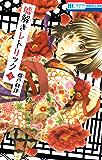 嘘解きレトリック 3 (花とゆめコミックス)