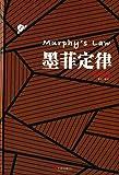 墨菲定律(插图升级版)