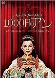 1000日のアン [DVD]