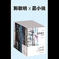 郭敬明X最小说经典作品合集(套装共8册)(包括愿风裁尘、守岁白驹、怀石逾沙、有爱、在成为平凡的大人前、我成为怪物那天、我喜欢的 奇怪的你、深夜自愈指南!)