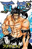 百足-ムカデ- 3 (少年チャンピオン・コミックス)